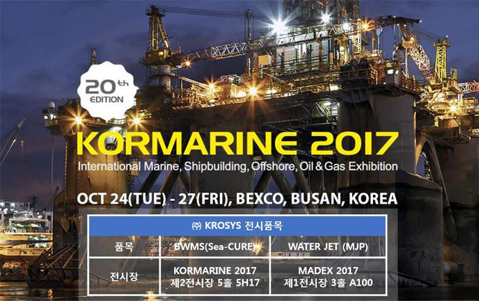 kormarine2017.jpg